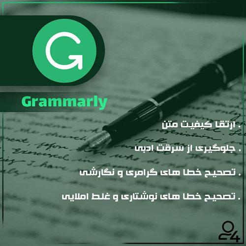 ویژگی های گرامرلی پرمیوم ( Grammarly )