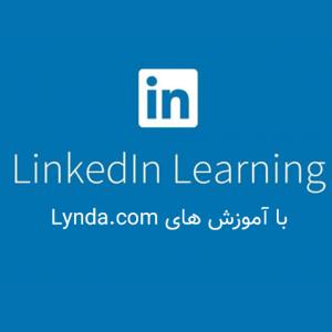 خرید اکانت Lynda یا Linkedin Learning