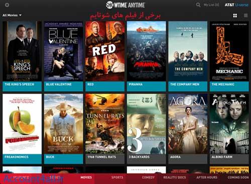 برخی از فیلم های اشتراک پرمیوم Showtime