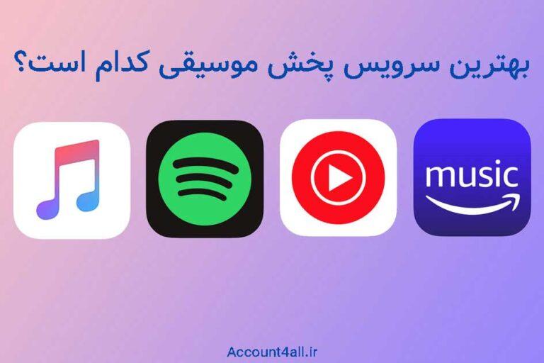 کدام سرویس پخش مناسب است ؟ اسپاتیفای یا اپل موزیک یا تایدال ؟