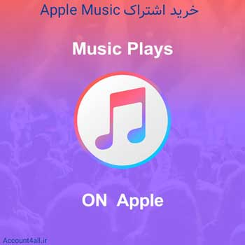 خرید اکانت اپل موزیک ارزان قیمت
