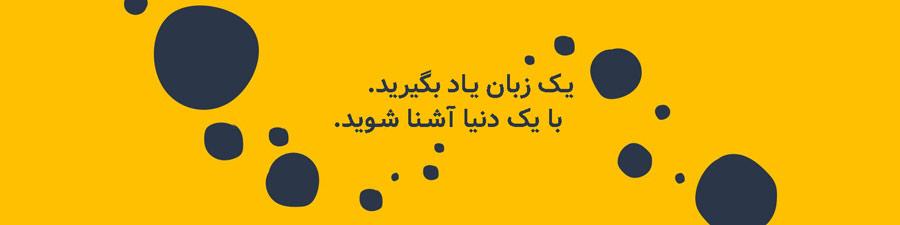 یادگیری زبان با اکانت Memrise