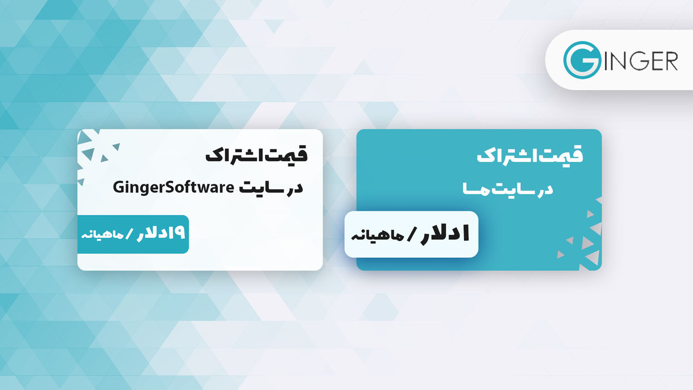 قیمت خرید اکانت پرمیوم Ginger Software