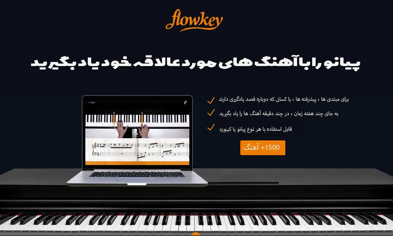 یادگیری پیانو با Flowkey