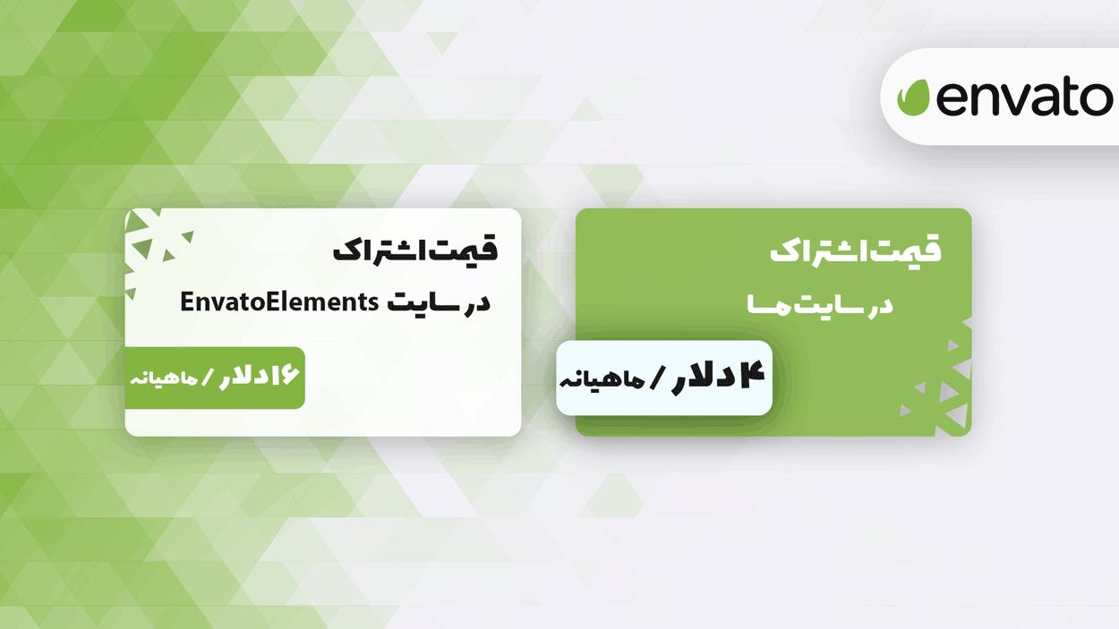 قیمت اکانت envato element در سایت ما و سایت اصلی