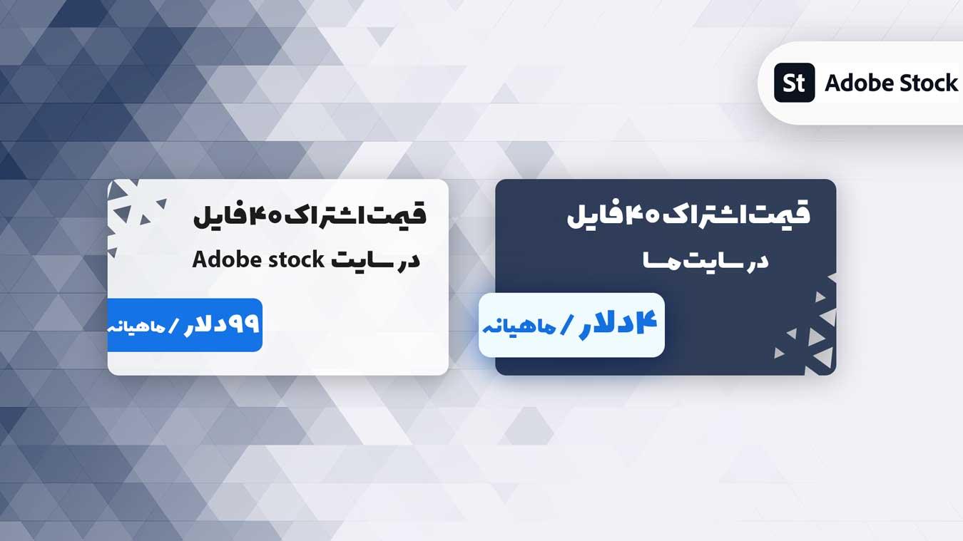 هزینه اشتراک adobe stock در سایت ما و سایت اصلی