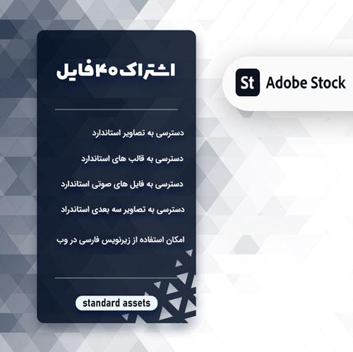 امکانات خرید اشتراک 40 فایلی Adobe stock