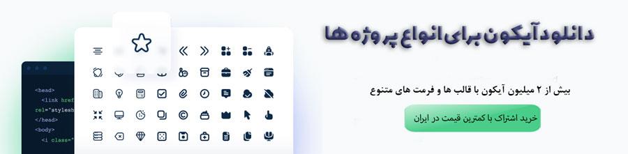 خرید اکانت Flaticon در ایران